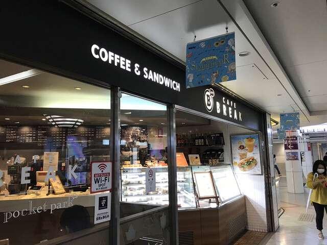 大阪×愛人待ち合わせスポット⑤:カフェブレーク ホワイティ梅田店