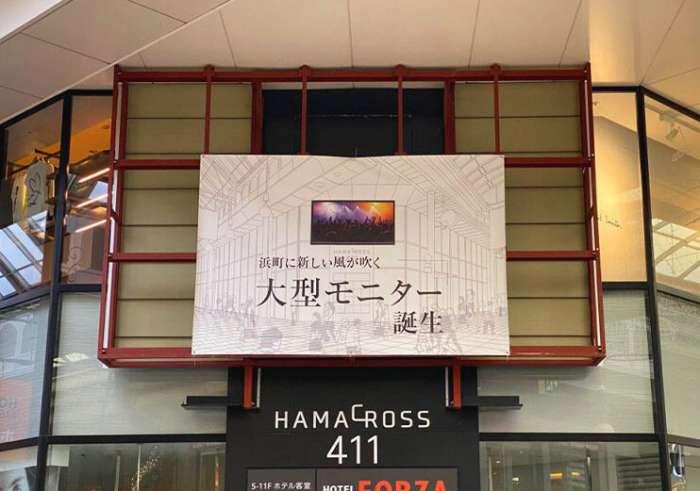 長崎×愛人待ち合わせスポット⑤:ハマモニ