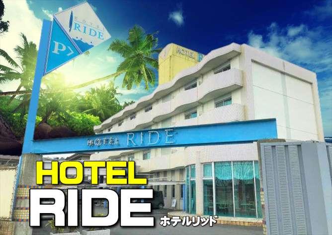 滋賀×愛人おすすめラブホ③:リッド 男塾ホテルグループ