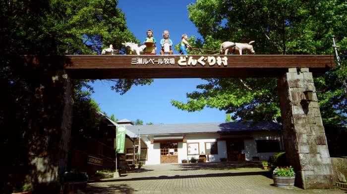 佐賀×愛人デートスポット④:三瀬ルーベル牧場どんぐり村