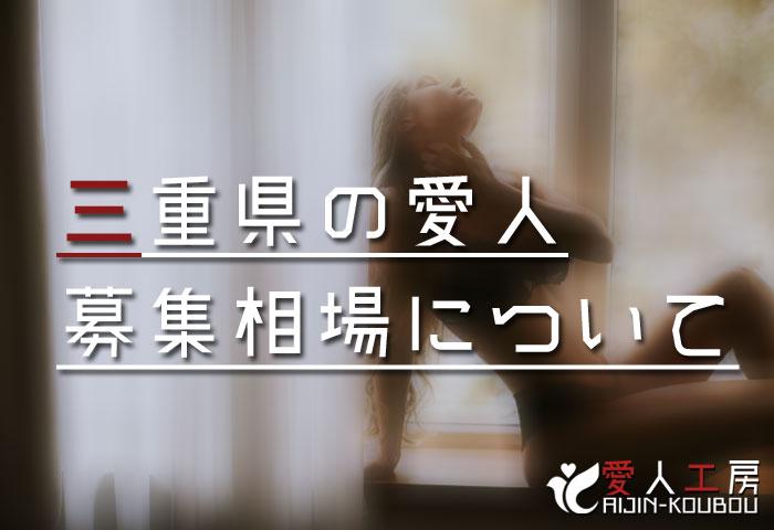 三重県の愛人募集相場について