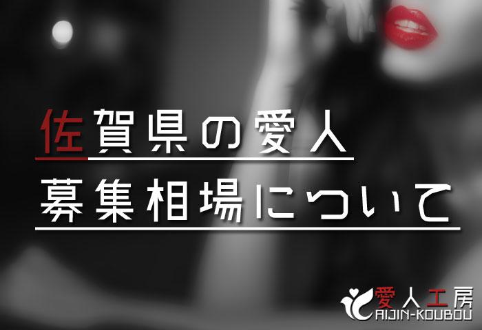佐賀県の愛人募集相場について