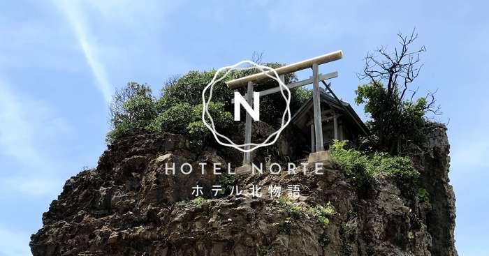 島根×愛人おすすめラブホ②:北物語 HOTEL NORTE