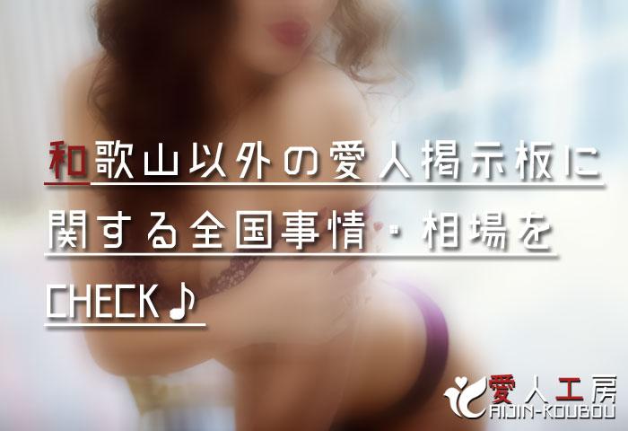和歌山以外の愛人掲示板に関する全国事情・相場をCHECK♪