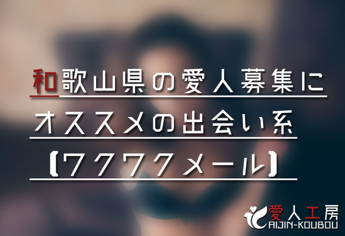 和歌山県の愛人募集にオススメの出会い系サイト【ワクワクメール】