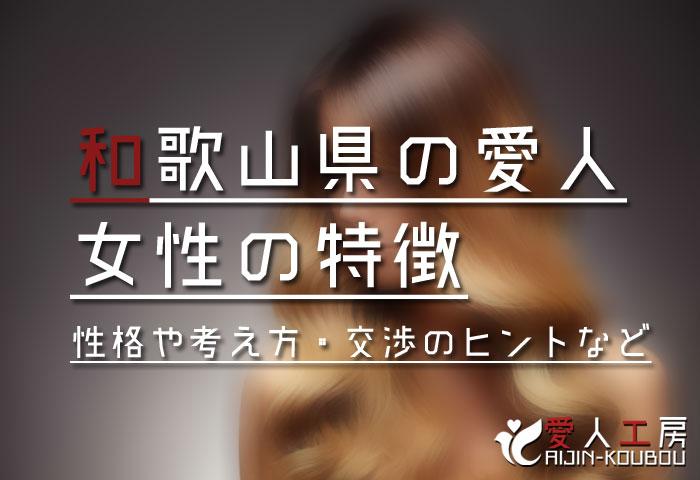 和歌山県の愛人女性の特徴(性格や考え方・交渉のヒントなど)