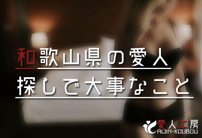 和歌山県の愛人探しで大事なこと
