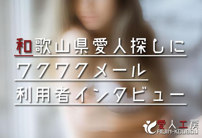 和歌山県愛人探しにワクワクメールを利用した方のインタビュー