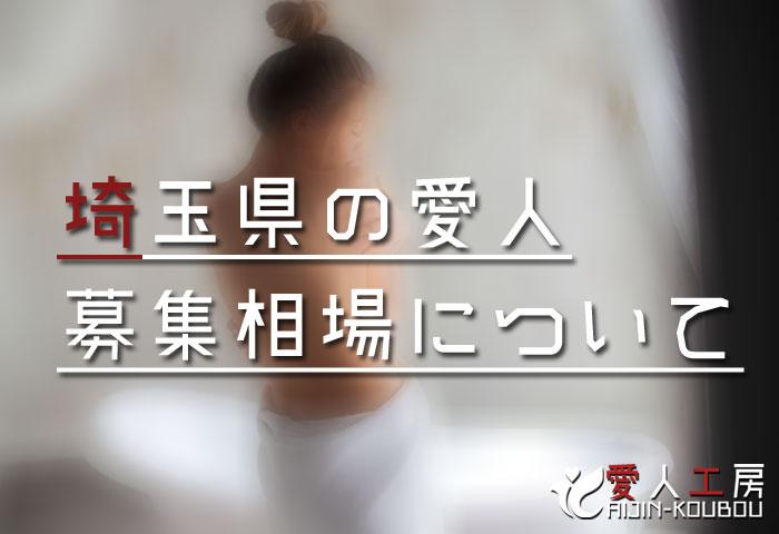 埼玉県の愛人募集相場について