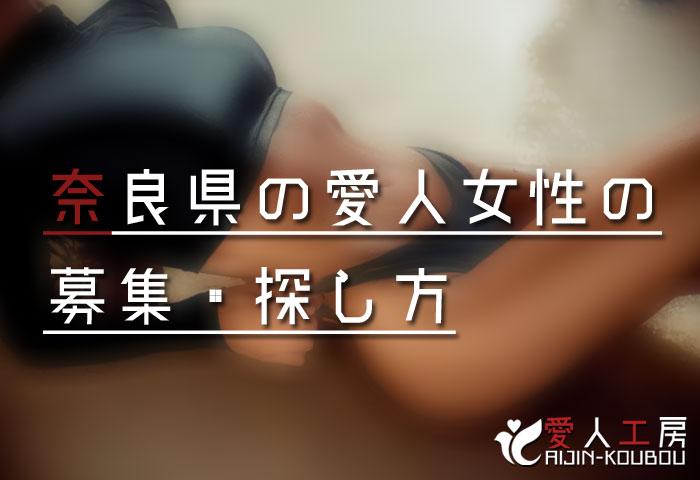 奈良県の愛人女性の募集・探し方