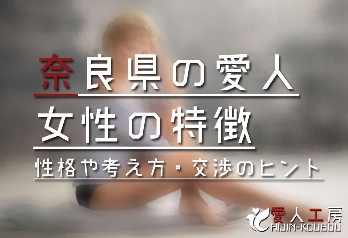 奈良県の愛人女性の特徴(性格や考え方・交渉のヒントなど)