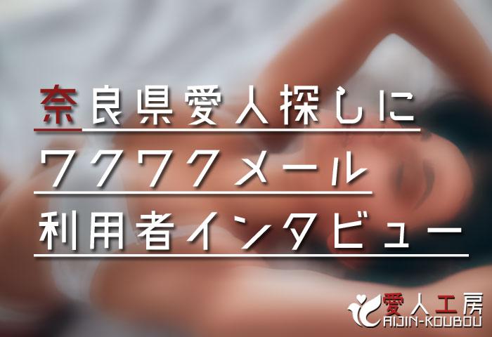 奈良県愛人探しにワクワクメールを利用した方のインタビュー