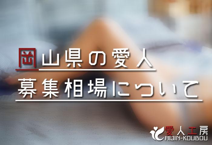 岡山県の愛人募集相場について