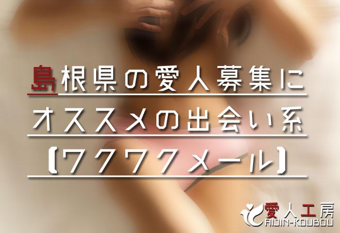 島根県の愛人募集にオススメの出会い系サイト【ワクワクメール】