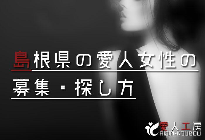 島根県の愛人女性の募集・探し方