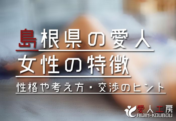 島根県の愛人女性の特徴(性格や考え方・交渉のヒントなど)