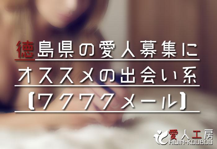 徳島県の愛人募集にオススメの出会い系サイト【ワクワクメール】