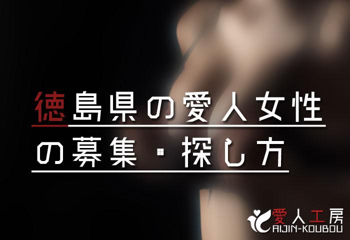 徳島県の愛人女性の募集・探し方