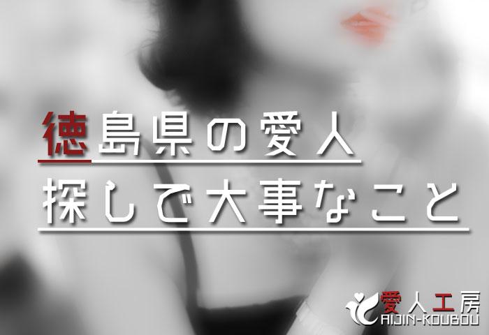 徳島県の愛人探しで大事なこと