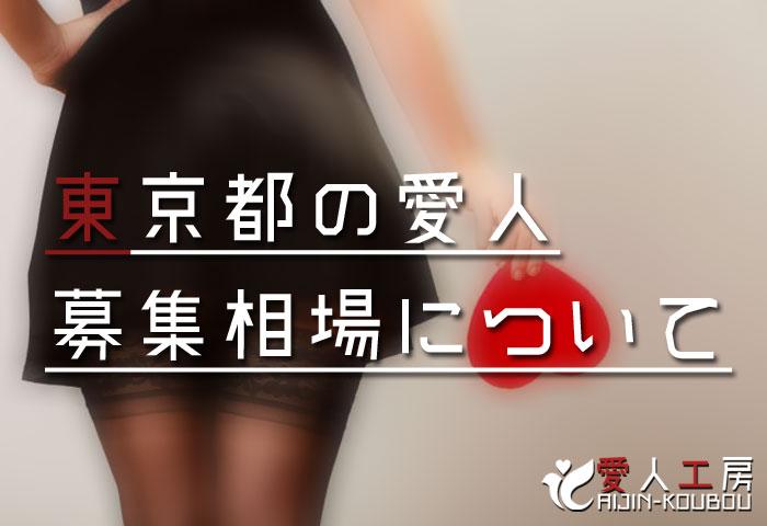 東京都の愛人募集相場について