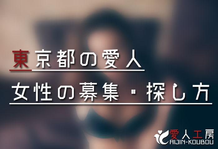 東京都の愛人女性の募集・探し方