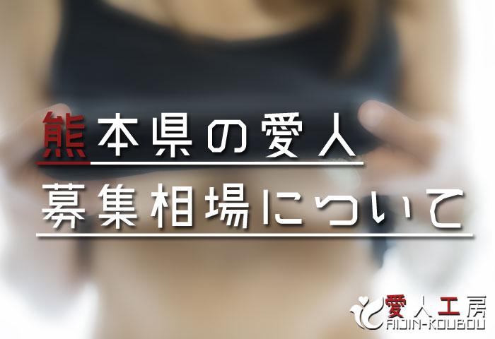 熊本県の愛人募集相場について