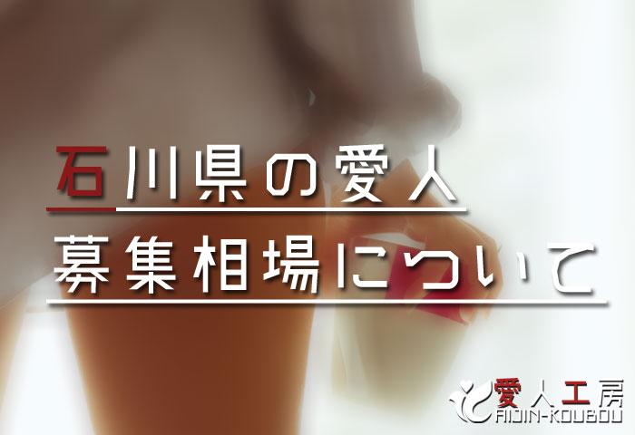 石川県の愛人募集相場について