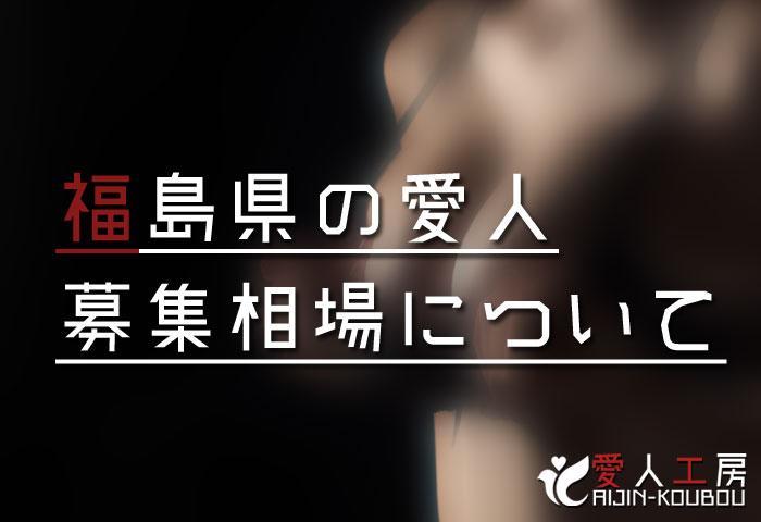 福島県の愛人募集相場について