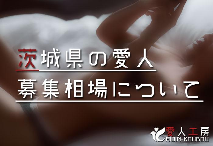 茨城県の愛人募集相場について