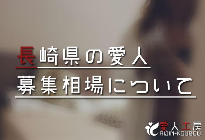 長崎県の愛人募集相場について