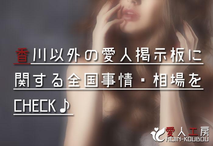 香川以外の愛人掲示板に関する全国事情・相場をCHECK♪