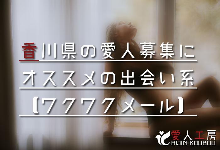 香川県の愛人募集にオススメの出会い系サイト【ワクワクメール】
