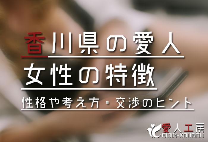香川県の愛人女性の特徴(性格や考え方・交渉のヒントなど)