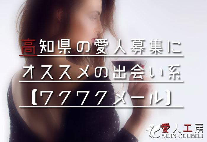 高知県の愛人募集にオススメの出会い系サイト【ワクワクメール】