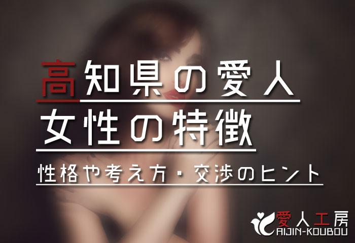 高知県の愛人女性の特徴(性格や考え方・交渉のヒントなど)
