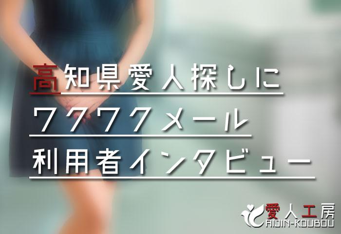 高知県愛人探しにワクワクメールを利用した方のインタビュー