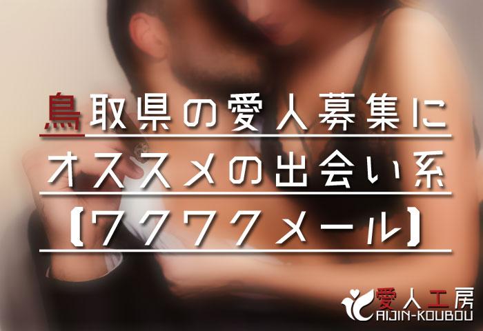 鳥取県の愛人募集にオススメの出会い系サイト【ワクワクメール】