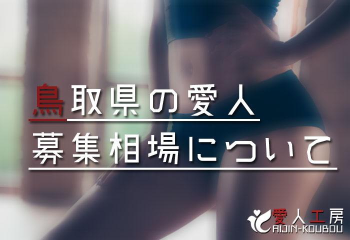 鳥取県の愛人募集相場について