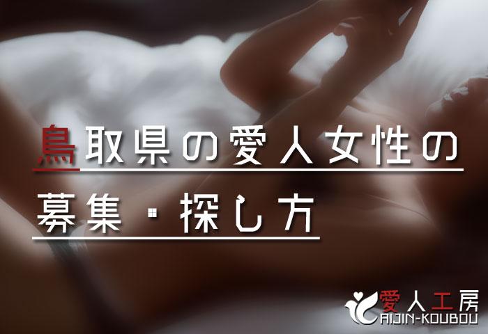 鳥取県の愛人女性の募集・探し方