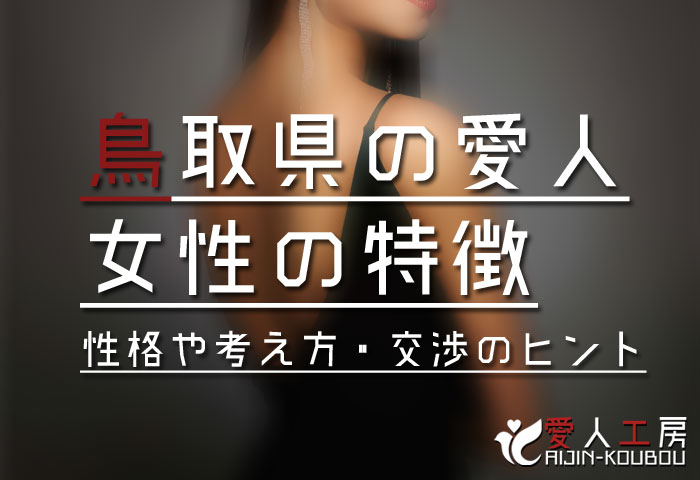 鳥取県の愛人女性の特徴(性格や考え方・交渉のヒントなど)