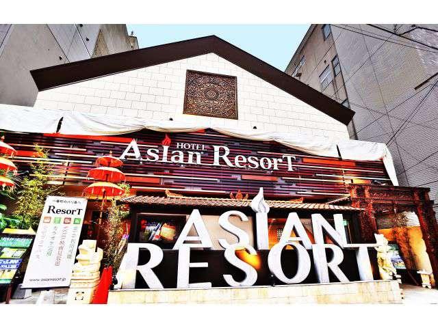 宮城×愛人おすすめラブホ1:ASIAN RESORT