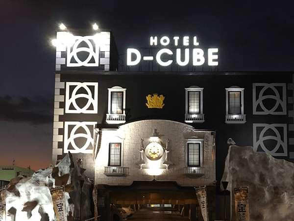 奈良×愛人おすすめラブホ③:D-CUBE奈良店