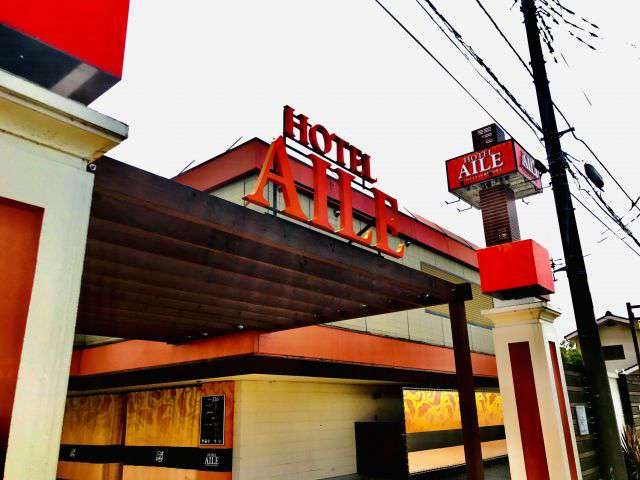 栃木×愛人おすすめラブホ④:HOTEL AILE