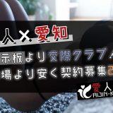 【愛人×愛知】掲示板より交際クラブ!相場より安く契約募集2021
