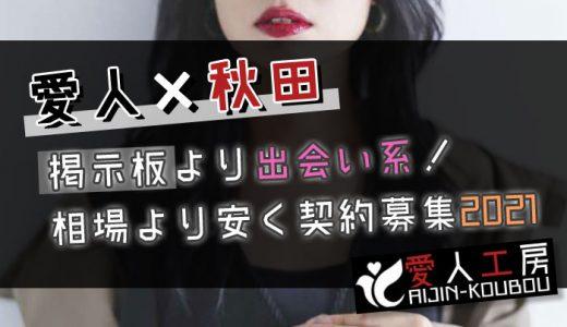 【秋田×愛人】掲示板より出会い系サイト!相場と探し方6パターンの愛人契約募集2021