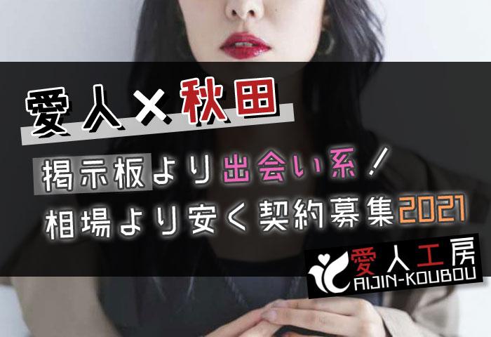 秋田県で愛人女性を作るなら自己評価が低めの秋田美人を探す楽しめる
