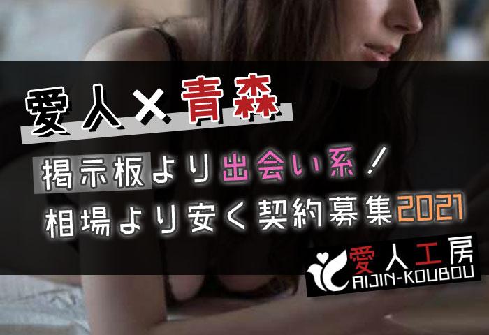 青森県での愛人探しには探し方が重要?青森県での愛人の探し方を徹底解説