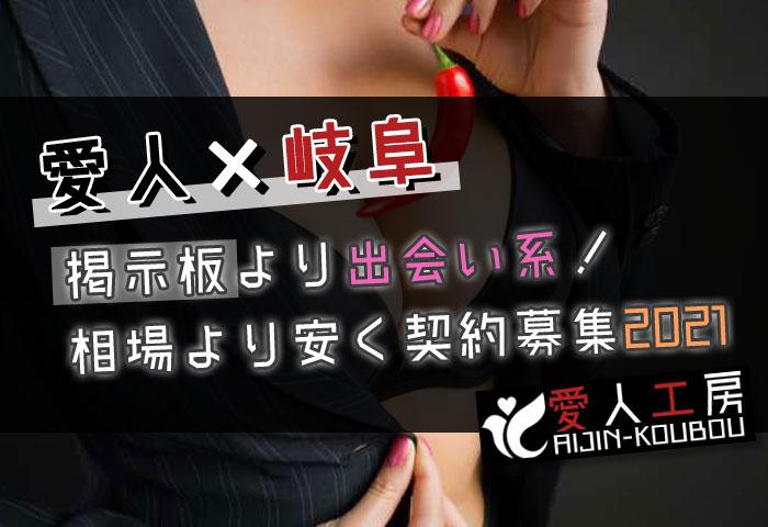 【愛人×岐阜】掲示板より出会い系サイト!相場より安く契約募集2021