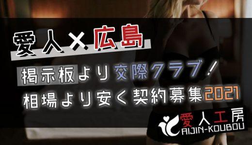 【広島×愛人】掲示板サイトより交際クラブ!相場と探し方6パターンの愛人契約募集2021