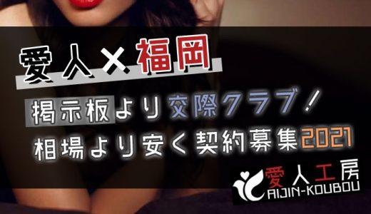 【福岡×愛人】掲示板サイトより交際クラブ!相場と探し方6パターンの愛人契約募集2021